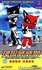 Detective Winkey Cat 4 (VCD) (China Version)