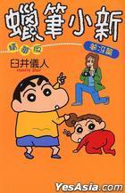 Crayon Shin-Chan - Meng Ya Pian (All)