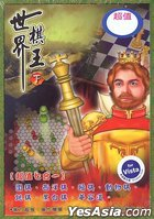 The Global King Of Chess (Part II) (Vista Version)