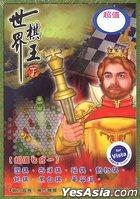 世界棋王 (下) (Vista 版)