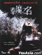 Exorcismus (2010) (DVD) (Hong Kong Version)