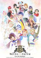 Stage KING OF PRISM -Over the Sunshine!-  (DVD)(Japan Version)