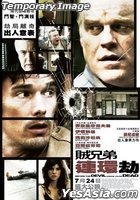 Before The Devil Knows You're Dead (VCD) (Hong Kong Version)
