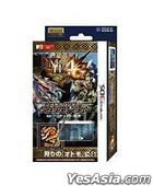 3DS Monster Hunter 4G Accessories Set (日本版)