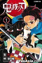 Kimetsu no Yaiba (Vol.1)
