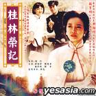 My Rice Noodle Shop (VCD) (China Version)