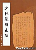 Shao Lin Long Shu Zheng Fa