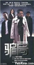 Pian Ju (DVD) (End) (China Version)