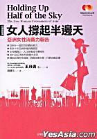 Nu Ren Cheng Qi Ban Bian Tian : Ya Zhou Nu Xing Xiao Fei Li Bao Gao