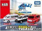Tomica Gift : Emergency Vehicle Set