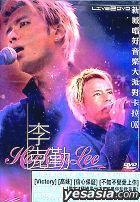 新城唱好音樂大派對Karaoke - 李克勤
