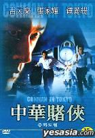 Conman in Tokyo (Korean Version)