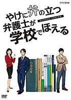 Yakeni Ben no Tatsu Bengoshi ga Gakkou de Hoeru (DVD) (Japan Version)