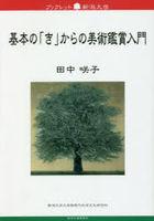 kihon no ki kara no bijiyutsu kanshiyou niyuumon butsukuretsuto niigata daigaku 71