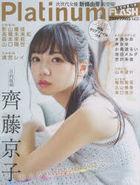 Platinum FLASH Vol.13: 日向坂46齊藤京子雨上がり、君に虹が降る。 / 光文社ブックス 155