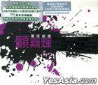 UMG Composer & Lyricist Collection - Joseph Koo