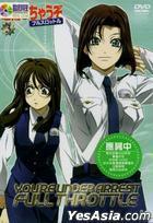 Taioshichauzo - Full Throttle (DVD) (03) (Taiwan Version)