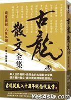典藏古龙之2:古龙散文全集 葫芦与剑 人在江湖