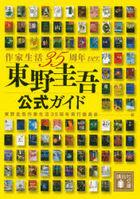 Higashino Keigo Official Guide Sakka Seikatsu 35th Anniversary ver.