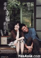 Happiness (2007) (DVD) (Taiwan Version)