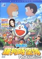 Nobita In The Wan-Nyan Space-Time Odyssey (Hong Kong Version)