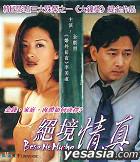 Besa Me Mucho (Hong Kong Version)