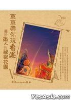 Cao Cao Dai Ni Wan Xiang Gang : Shu Yu Liang Ren De Mi Mi Hua Yuan