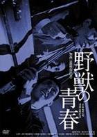 Nikkatsu 100th Anniversary Hoga Classics, Great 20 (17) - Yaju no Seishun (HD Remaster Edition) (DVD) (Japan Version)