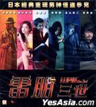 雷朋三世 (2014) (VCD) (香港版)