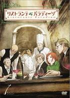 Ristorante Paradiso (DVD) (Vol.1) (Japan Version)