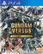 GUNDAM VERSUS (Premium G Sound Edition) (日本版)
