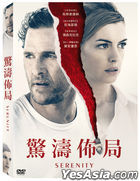 Serenity (2019) (DVD) (Taiwan Version)