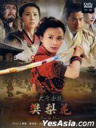 大唐女将樊梨花 (2011) (DVD) (21-36集) (完) (台湾版)