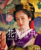 A Courtesan with Flowered Skin (Blu-ray) (First Press Limited Edition)(Japan Version)
