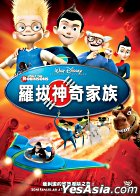 Meet The Robinsons (DVD) (Hong Kong Version)