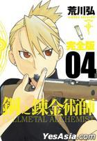Fullmetal Alchemist (Complete Version) (Vol.4)