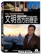 Civilization: Is the West History? Vol. 1 (2011) (DVD) (BBC TV Program) (Taiwan Version)