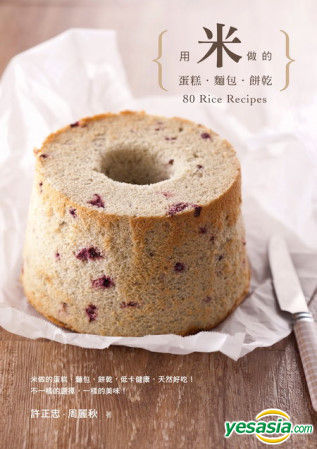 Yesasia Recommended Items Yong Mi Zuo De Dan Gao Mian Bao Bing Gan Xu Zheng Zhong Zhou Li Qiu Ju Zi Taiwan Books Free Shipping North America Site