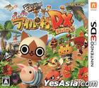 Monster Hunter 日记 暖洋洋的艾路村 DX (3DS) (日本版)