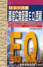 香港企業管理EQ透視