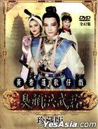 黃香蓮歌仔戲 - 臭頭洪武君 (デラックス版) (DVD) (台湾版)