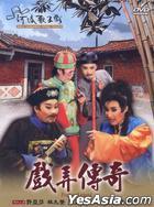 河洛歌仔戲: 戲弄傳奇 (DVD) (台湾版)