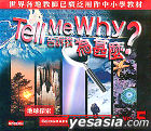 Tell Me Why? Vol.5 - Geography, Maps & Globes