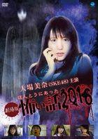 Honto ni Atta Kowai Hanashi 2016 (DVD)(Japan Version)