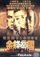I Corrupt All Cops (DVD) (Malaysia Version)
