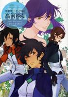Mobile Suit Gundam 00  Kouga Yun Dear Meisters COMIC&ARTS