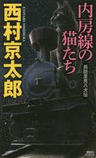 uchibousen no nekotachi isetsu satomi hatsukenden koudanshiya noberusu ni B 63
