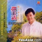 Mei Li Qing Yin Jin Qu (Malaysia Version)