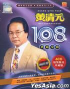 Huang Qing Yuan 108 Golden Hits (6CD) (Malaysia Version)