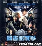Library Wars (2013) (VCD) (Hong Kong Version)